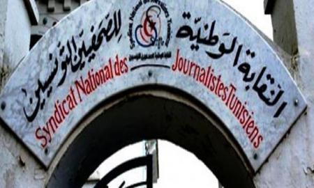 نقابة الصحفيين التونسيين تدين إعتداء الجيش الصهيوني على الصحفيين الفلسطينيين