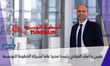 تعيين واصف العيادي رئيسا مديرا عاما لشركة الخطوط التونسية
