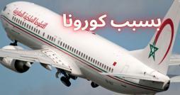 المغرب يُعلّق الرحلات الجوية من وإلى تونس