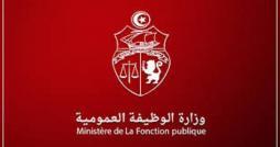جهل أم تجاهل أم ماذا : هل هذا هو العلم التونسي يا وزارة الوظيفة العمومية ؟