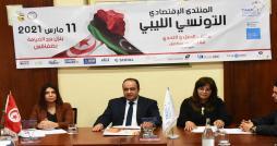 المنتدى الاقتصادي التونسي الليبي بصفاقس
