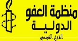 منظمة العفو الدولية :  تواصل إفلات عناصر  من الشرطة  التونسية من العقاب وترهيب الشهود أمران مقلقان
