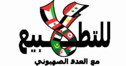الحملة التونسية للمقاطعة الأكاديميّة والثقافية لإسرائيل تفضح شركة تونسية تنظّم رحلات رسمية إلى دولة الإحتلال