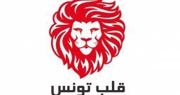 قلب تونس يؤكد دعمه الكامل لتقلّد العنصر النسائي فعليا المسؤوليات والمناصب