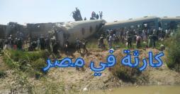 مصر : مقتل 20 شخصا في حادث مريع