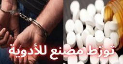 انتشار الأقراص المخدّرة بطبربة وبن عروس : الإدارة العامة للأمن الوطني تفكّ اللغز