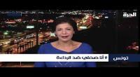 تونس : صحفيون يطلقون حملة