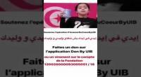 فيديو : بنك UIB يساهم في حملة للتبرع لشراء سكانار لمستشفى الأطفال بباب سعدون