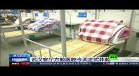 صور : مستشفى ووهان ينهي أعماله ويغلق رسميا