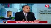 السفير السباق محمد نجيب حشانة : كانت هناك ضغوطات كبيرة من واشنطن لتمكينها من قواعد عسكرية في تونس (فيديو)